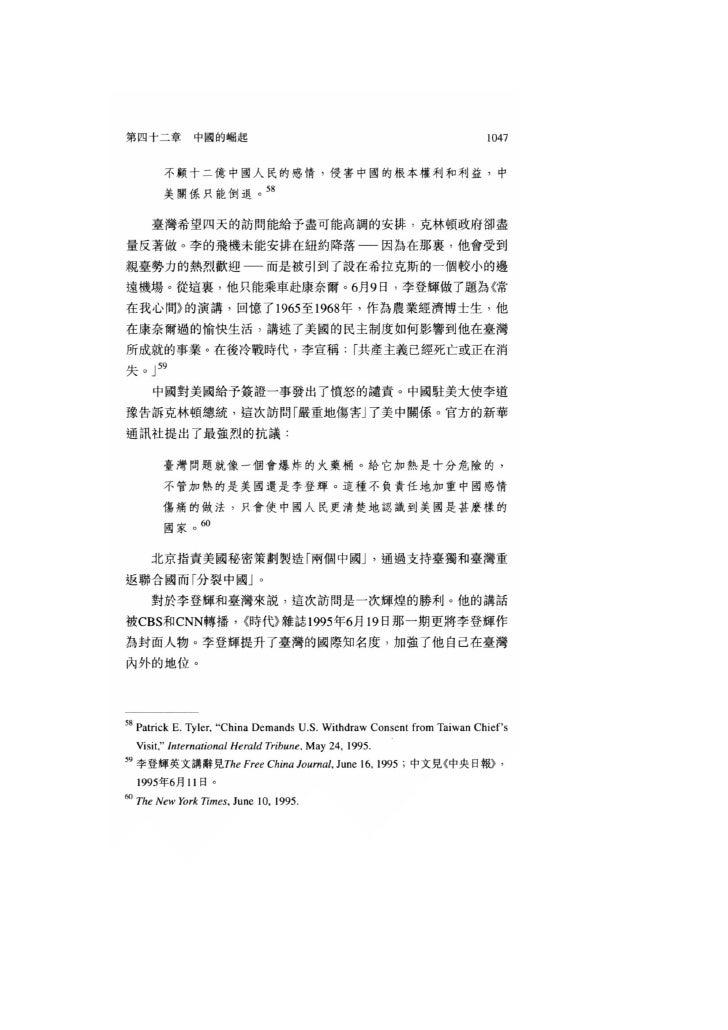 part42 中国的崛起 c