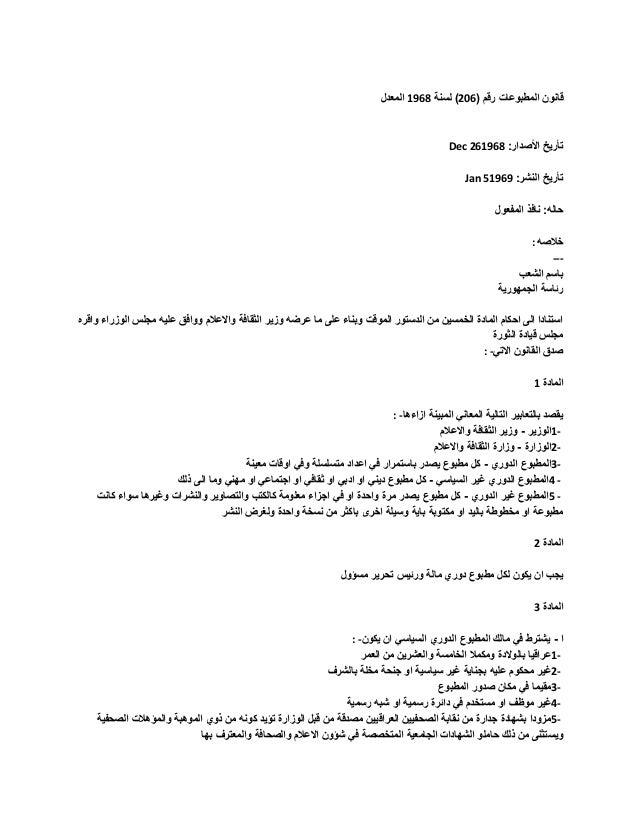 قانون المطبوعات في العراق رقم (206) لسنة 1968 المعدل