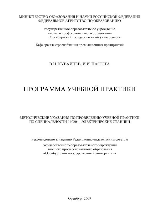 207.программа учебной практики