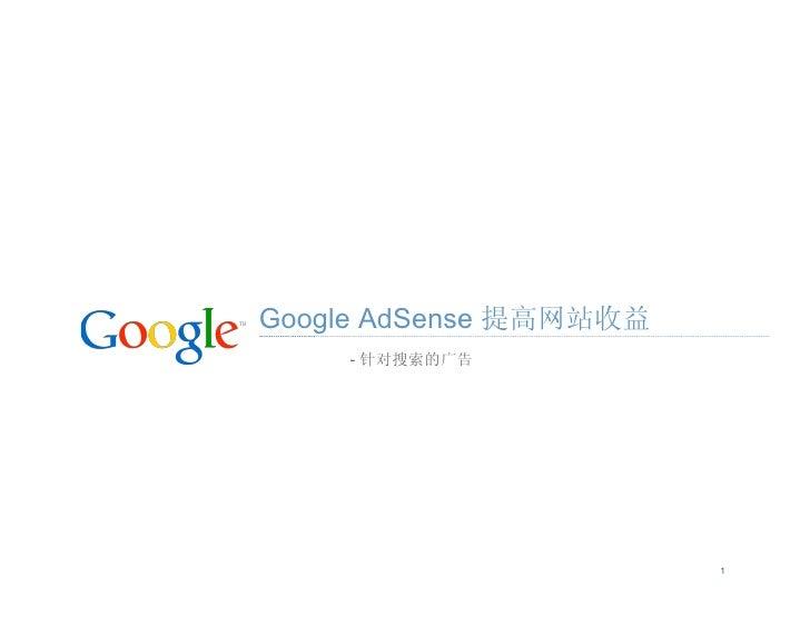 Google AdSense      -                      1