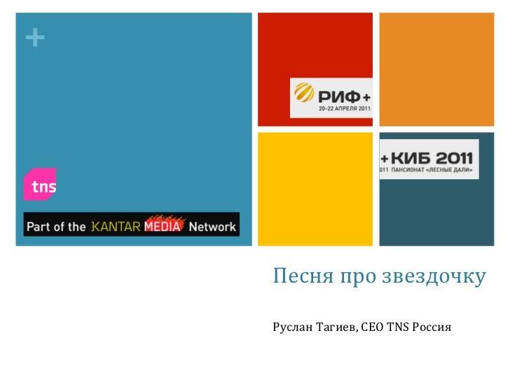 +         Песня про звездочку         Руслан Тагиев, CEO TNS Россия