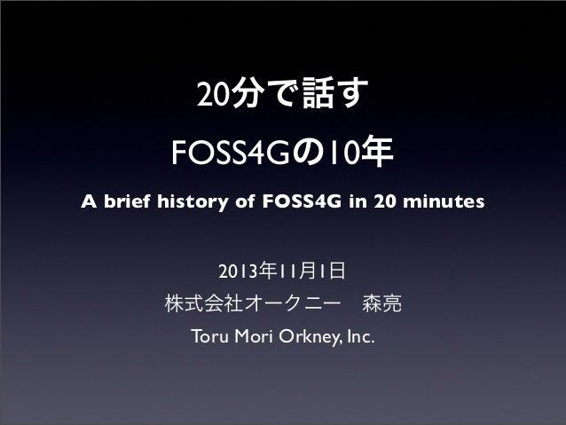 20分で語るFOSS4Gの10年