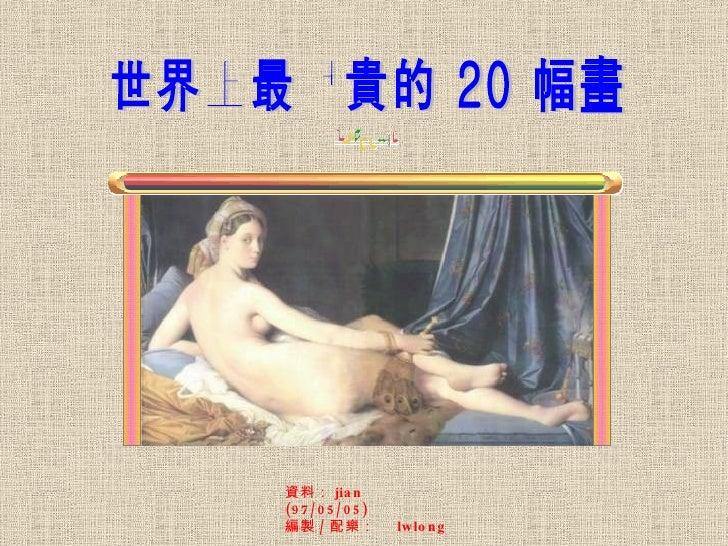 世界上最昂貴的 20 幅畫 資料: jian  (97/05/05) 編製 / 配樂:  lwlong