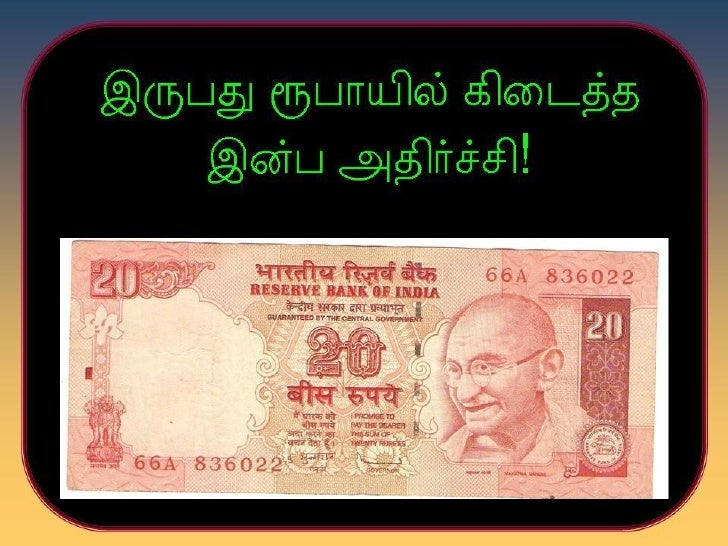 20 rupees pleasure