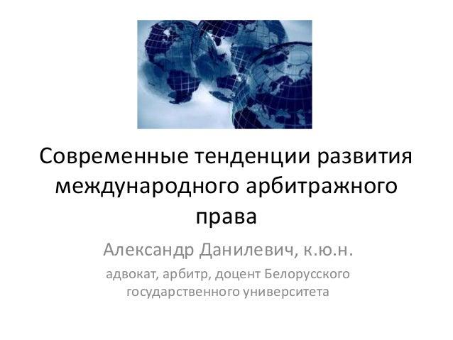 Современные тенденции развития международного арбитражного права   данилевич 21-06-2013