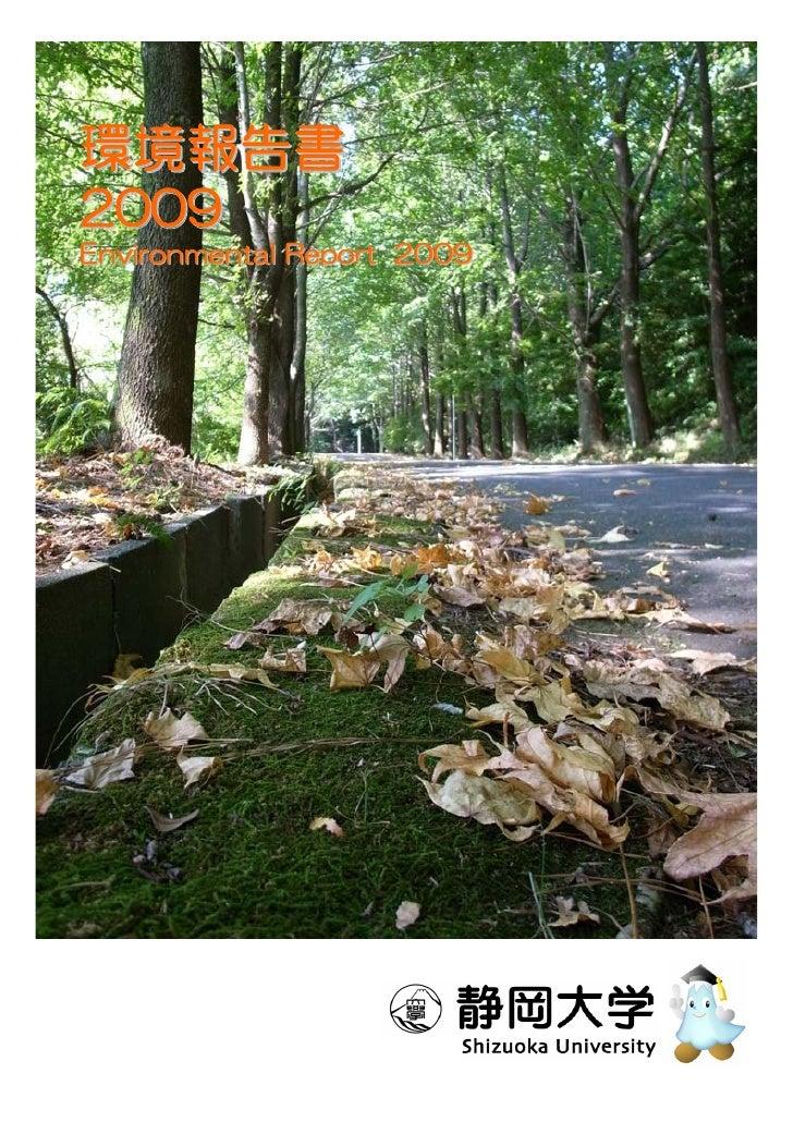 【静岡大学】平成21年環境報告書