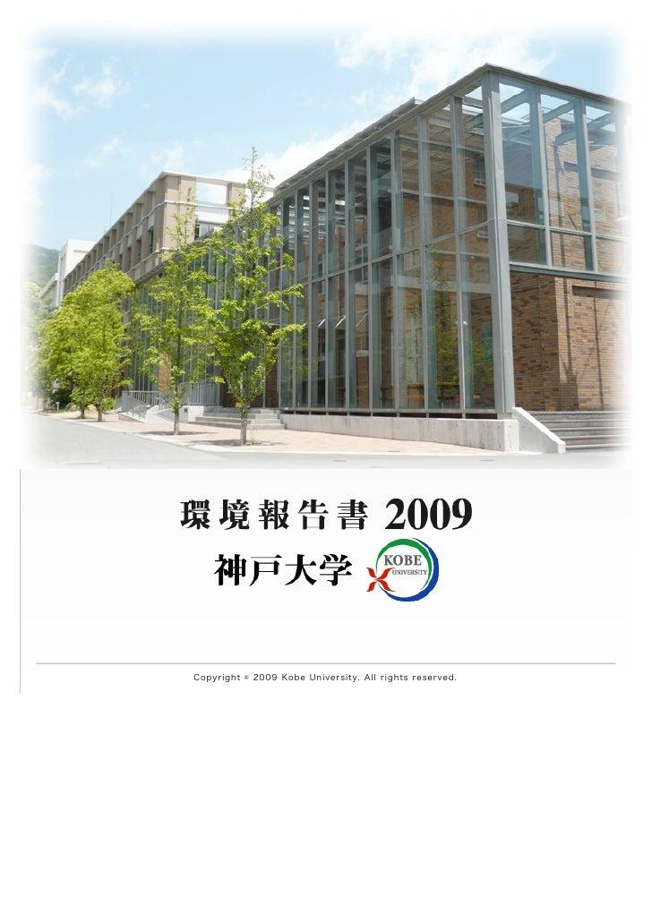Copyright © 2009 Kobe University. All rights reserved.
