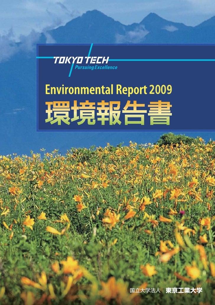東京工業大学平成21年度環境報告書