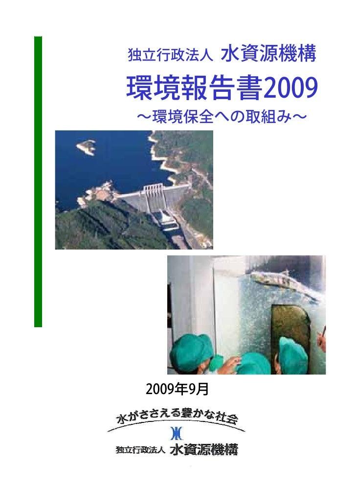 【水資源機構】平成21年環境報告書