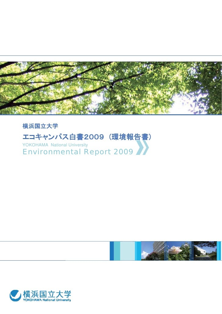 YOKOHAMA National University Environmental Report 2009