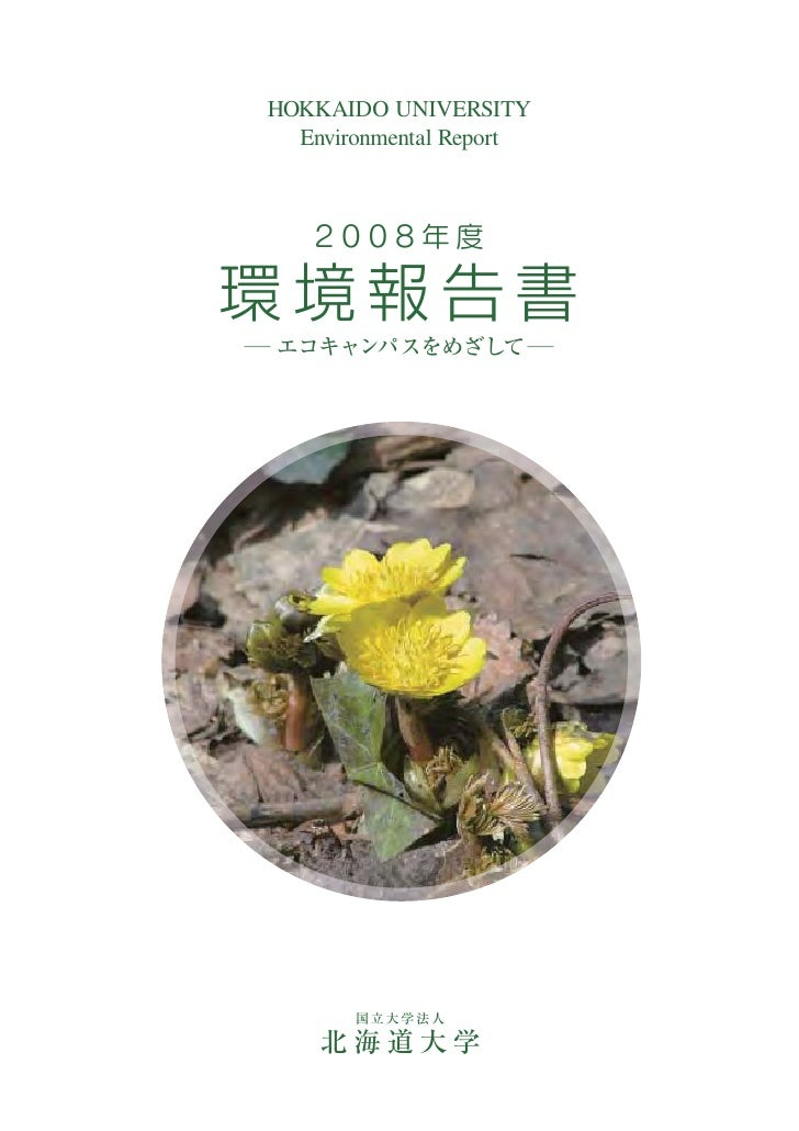 HOKKAIDO UNIVERSITY   Environmental Report