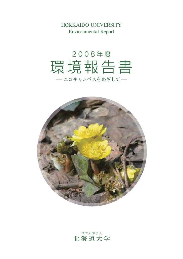 北海道大学平成21年環境報告書