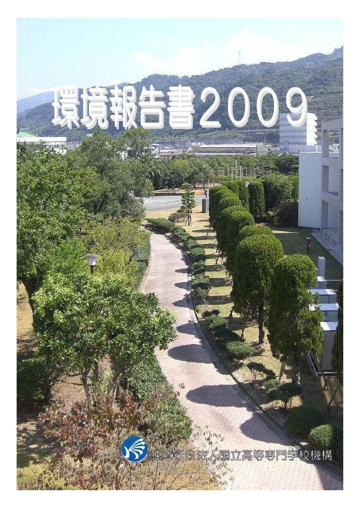 【高専機構】平成21年環境報告書