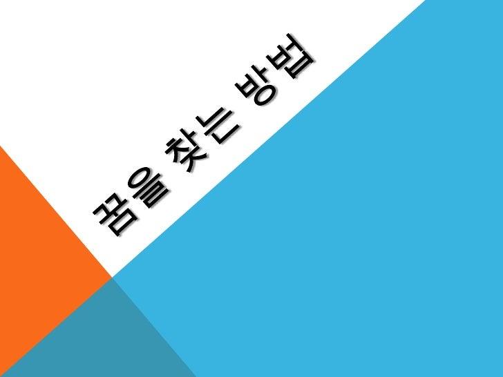 21개월의 지구정복기 - 최보윤 연사님