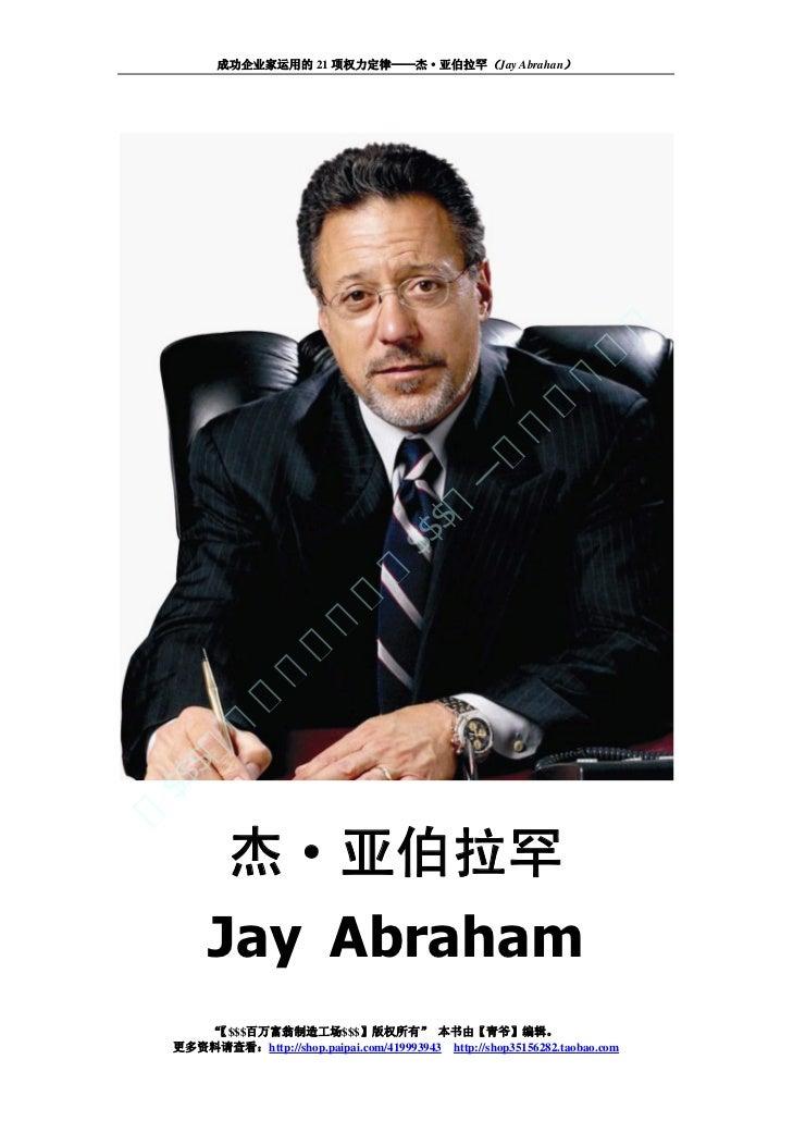 成功企业家运用的21项权力定律—杰·亚伯拉罕