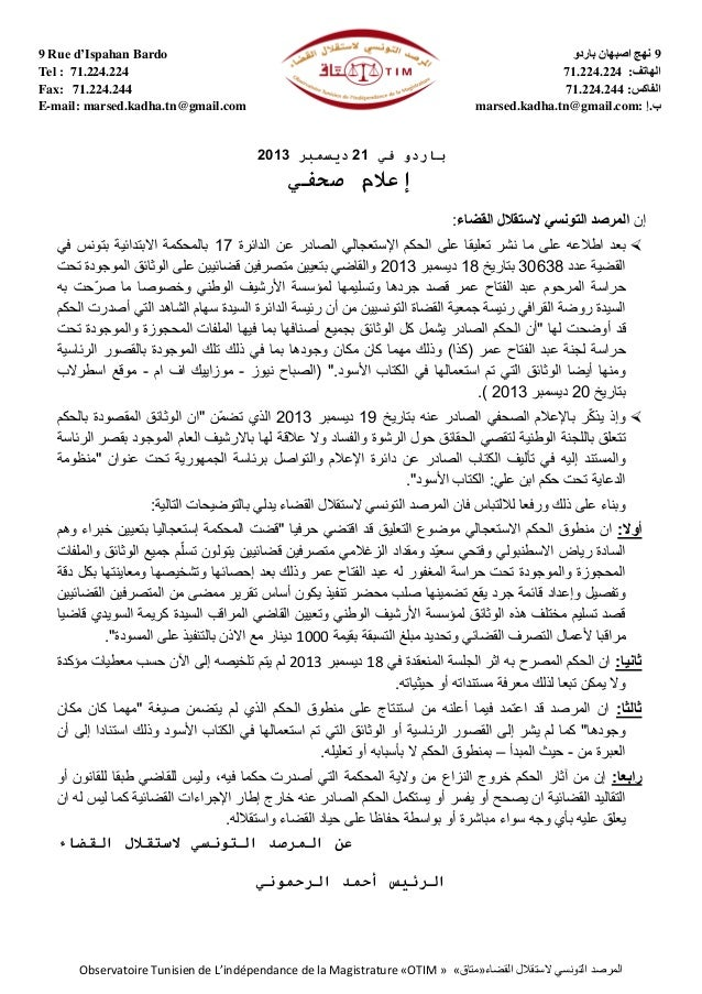 اعلام 21 12-2013