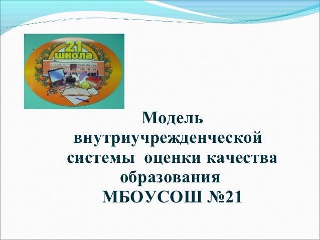 Модель внутриучрежденческойсистемы оценки качества      образования    МБОУСОШ №21