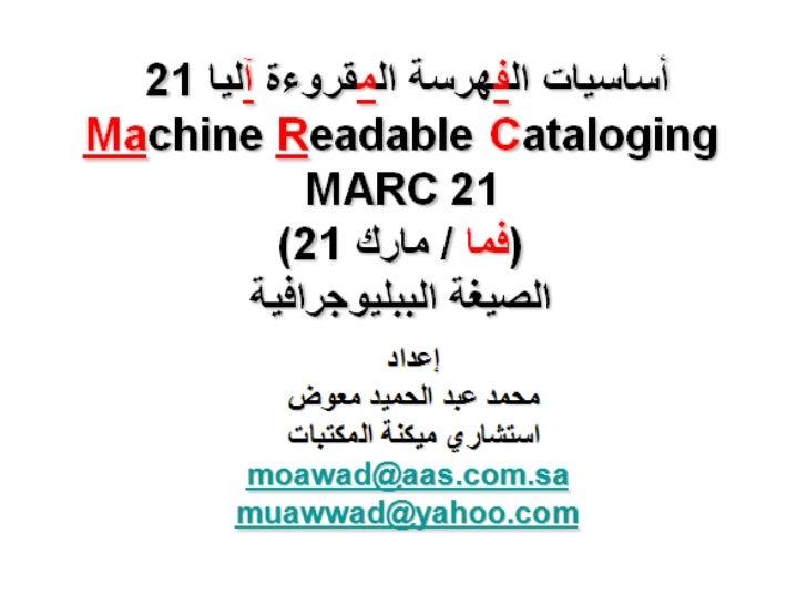أساسيات صيغة مارك 21 الببليوجرافية / إعداد محمد عبدالحميد معوض