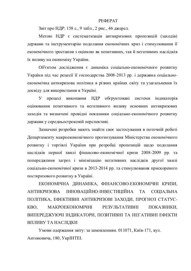 РЕФЕРАТ  Звіт про НДР: 158 с., 9 табл., 2 рис., 46 джерел. Метою НДР є систематизація антикризових пропозицій (заходів) де...
