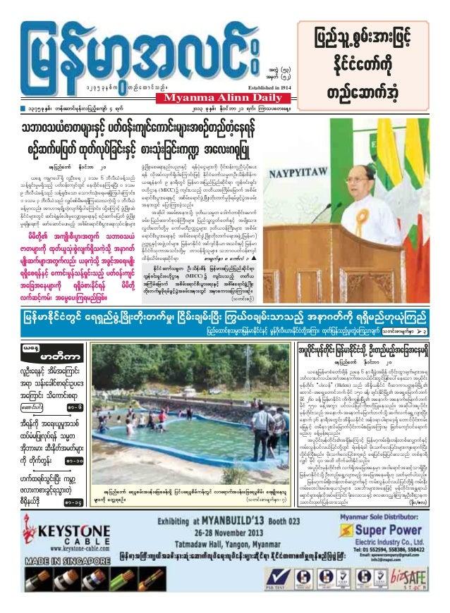 21.nov .13 myanmar a linn
