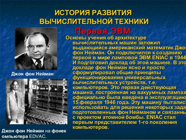 математик Джон фон Нейман.