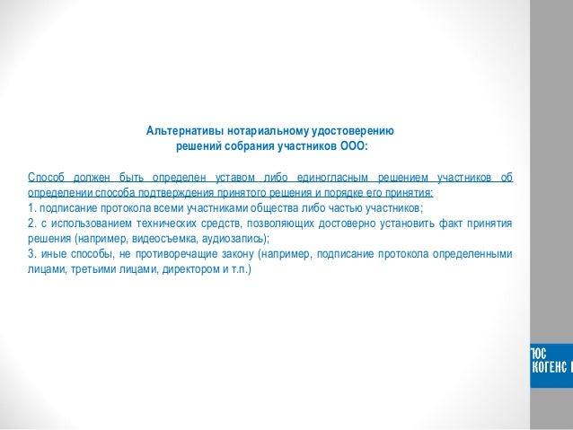 Протокол общего собрания участников ооо образец 2015 без нотариуса