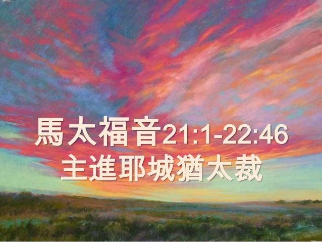 馬太福音21:1-22:46 主進耶城猶太裁