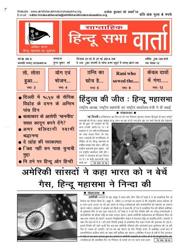 21 may-2014 to-27-may-2014-hindu_sabhavarta_year38_issue8