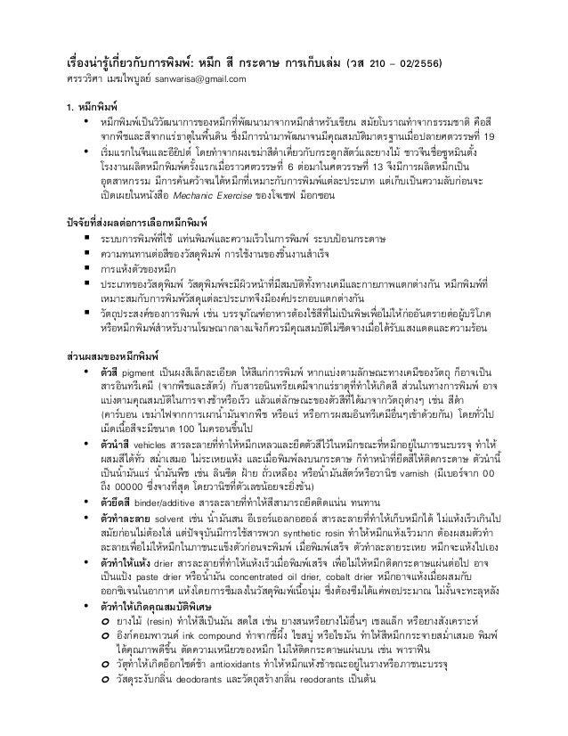 เรื่องนารูเกี่ยวกับการพิมพ: หมึก สี กระดาษ การเก็บเลม (วส 210 – 02/2556) ศรรวริศา เมฆไพบูลย sanwarisa@gmail.com  1. ห...