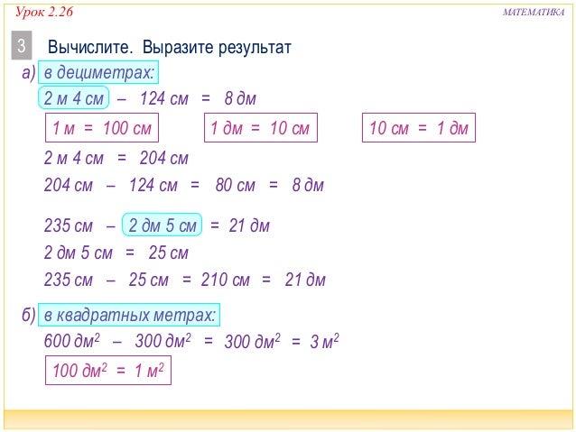 дециметрах: 2 м 4 см – 124