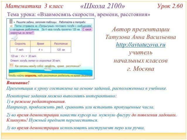 Программу Для Проверки Техники Чтение