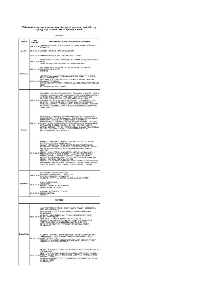 Ενδεικτικό πρόγραμμα περικοπών ηλεκτρικού ρεύματος το βράδυ της               Τρίτης 21ης Ιουνίου 2011 σε Κρήτη και Ρόδο  ...