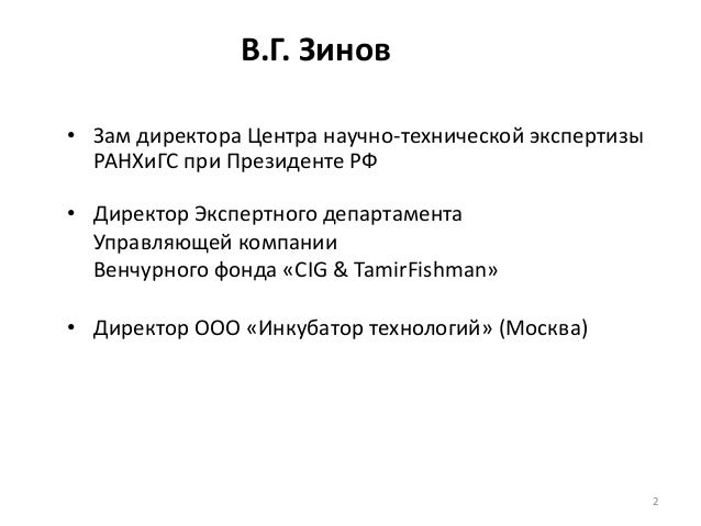 2 В.Г. Зинов • Зам директора