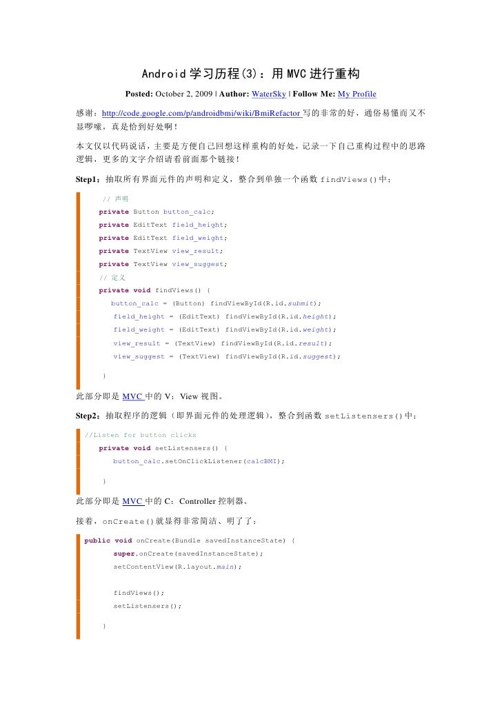 Android 学习历程(3):用 MVC 进行重构             Posted: October 2, 2009   Author: WaterSky   Follow Me: My Profile  感谢:http://code....