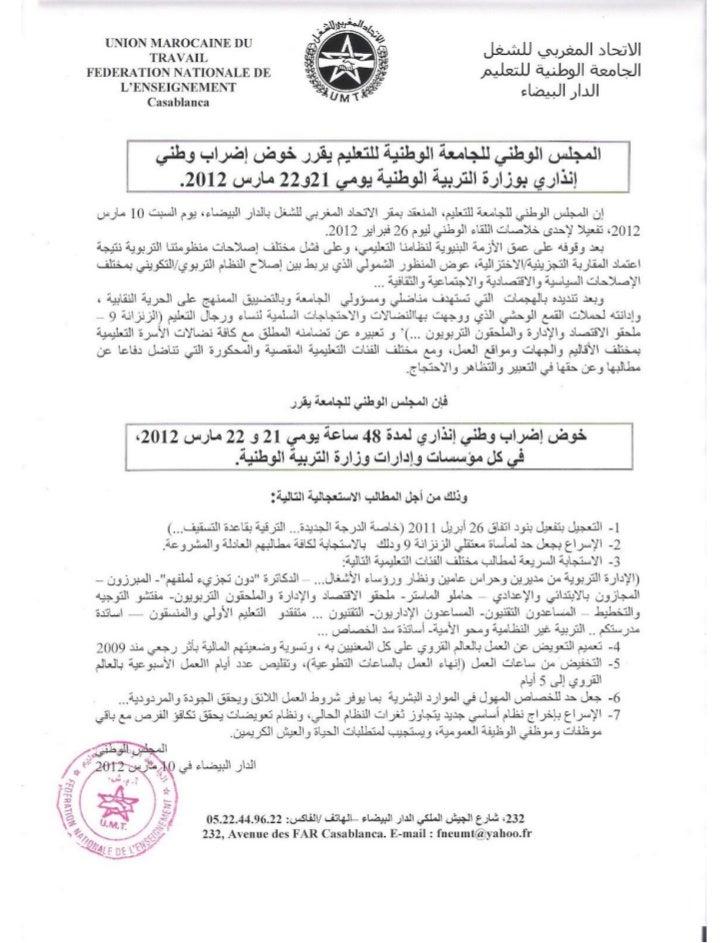 إضراب 21 و22 مارس للجامعة الوطنية للتعليم الإتحاد المغربي للشغل