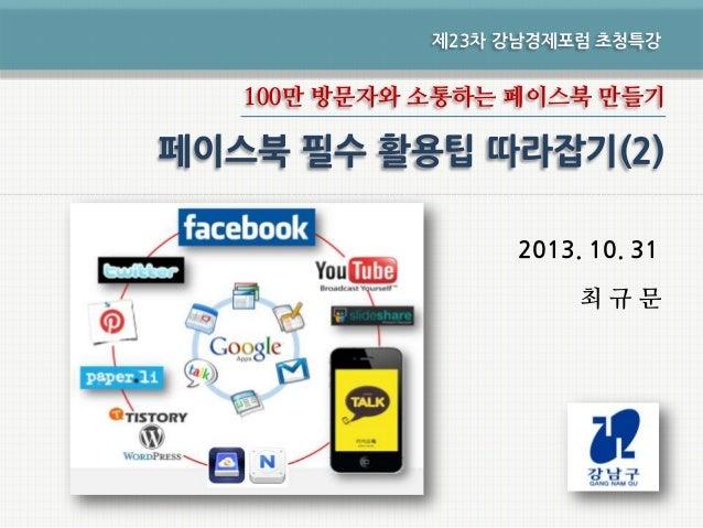 [강남경제포럼] 페이스북 필수 활용팁 따라잡기(2) 131031