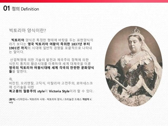 [수정본]빅토리아 양식 213140043 김도윤 213140061 최문정