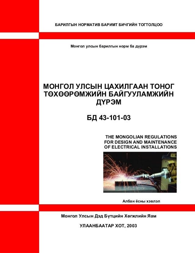 БАРИЛГЫН НОРМАТИВ БАРИМТ БИЧГИЙН ТОГТОЛЦОО М Монгол улсын барилгын норм ба дїрэм МОНГОЛ УЛСЫН ЦАХИЛГААН ТОНОГ ТЄХЄЄРЄМЖИЙН...