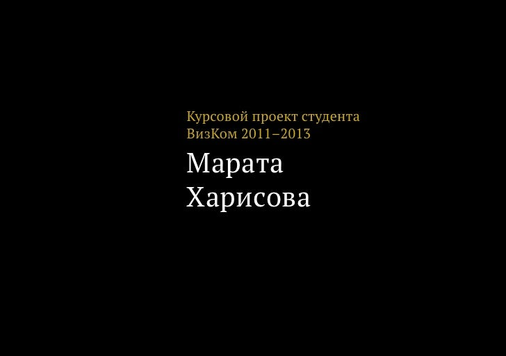 Курсовой проект студентаВизКом 2011–2013МаратаХарисова