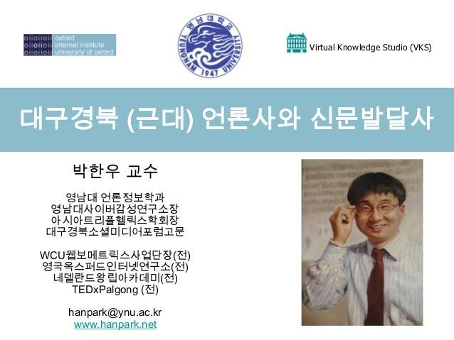 대구경북언론사(21 march2013)