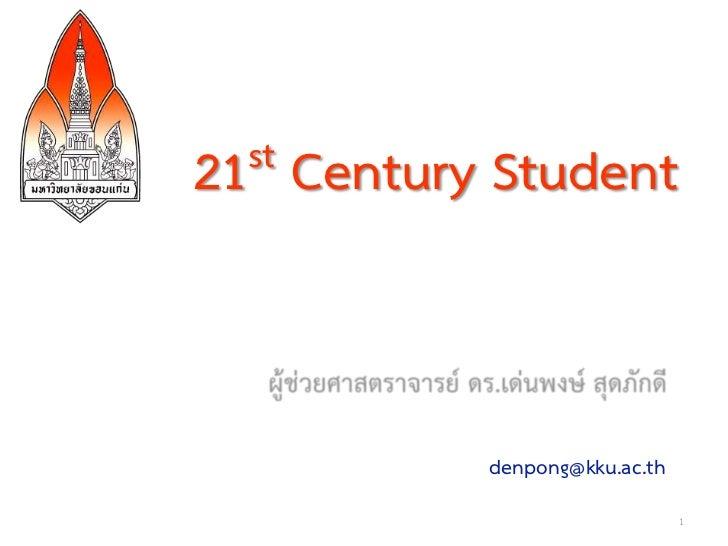 21st Century Student<br />ผู้ช่วยศาสตราจารย์ ดร.เด่นพงษ์ สุดภักดี<br />รองอธิการบดีฝ่ายวิชาการและเทคโนโลยีสารสนเทศ<br />de...