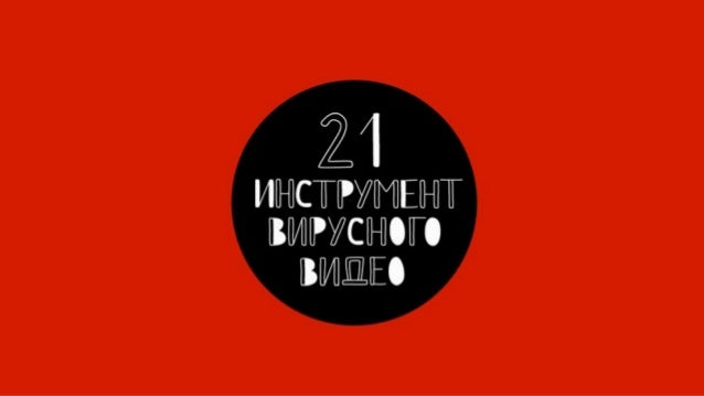 21 инструмент вирусного видео