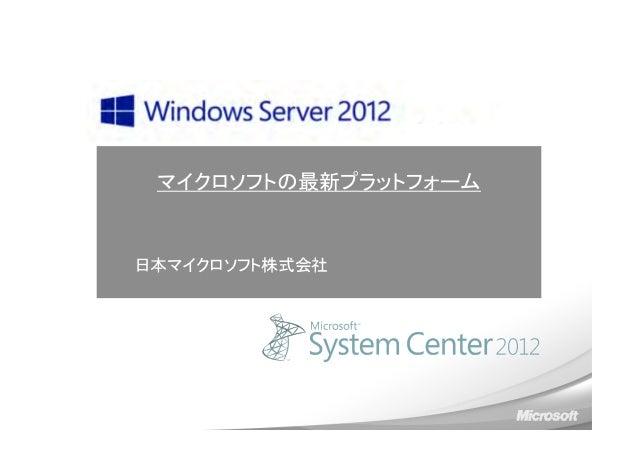 第21回「Windows Server 2012 DeepDive!! Hyper-V と VDI を徹底解説」(2012/10/18 on しすなま!) ①Microsoft様資料