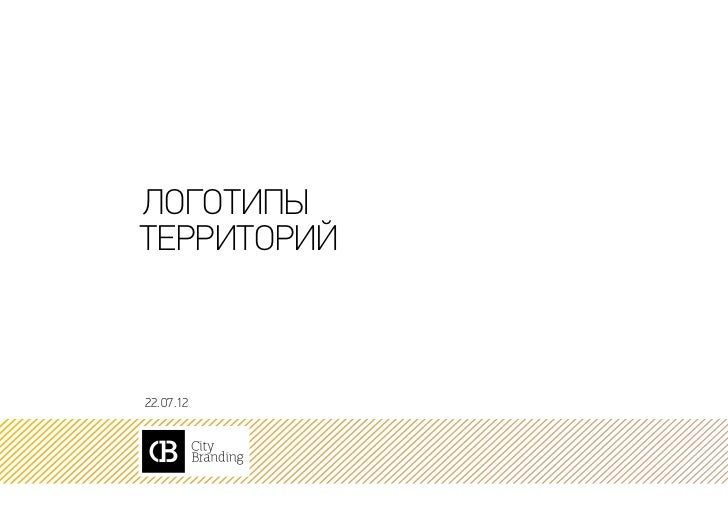 Логотипытерриторий22. 07.12