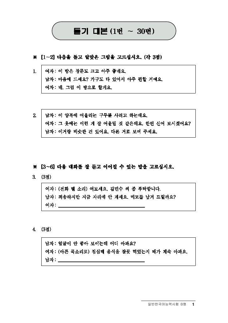 일반한국어능력시험 B형   1