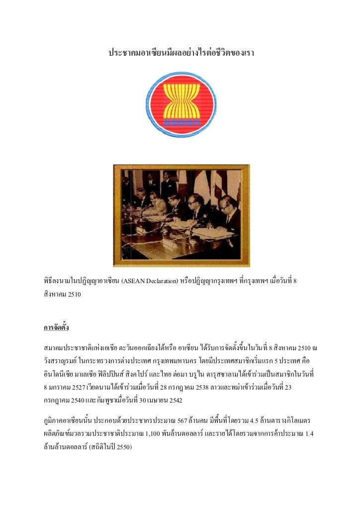 (ASEAN Declaration) $*5                         ASEAN                       ก*A = Q =>ก*A = Q 5> 01 => 8# $ % 2510ก# % *+,...