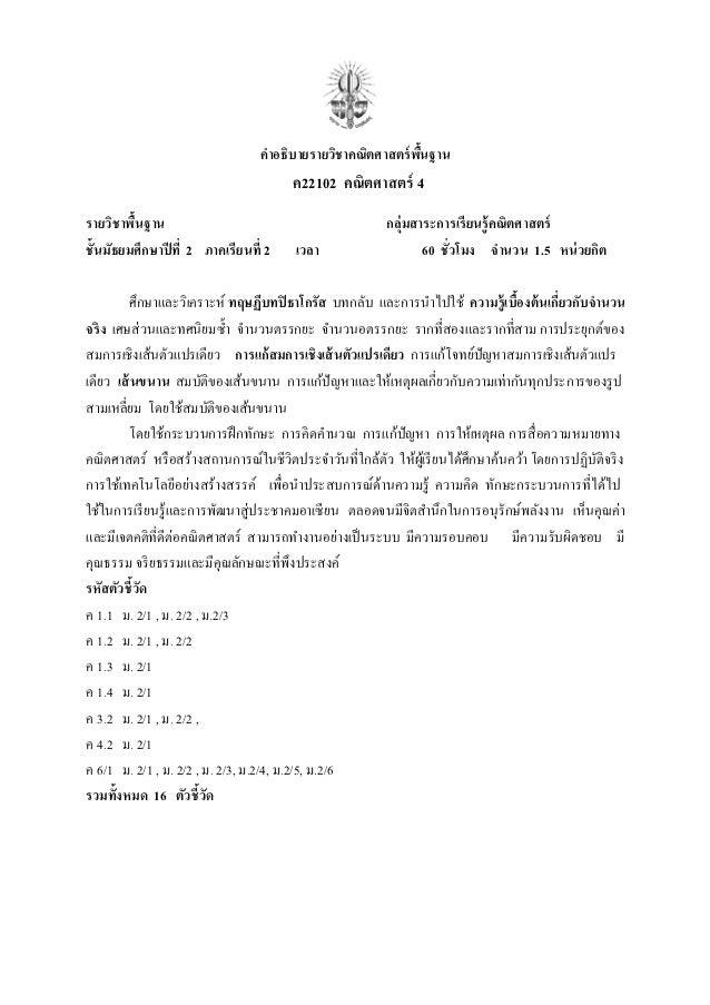 คำอธิบายรายวิชาคณิตศาสตร์พื้นฐานม.2เทอม2
