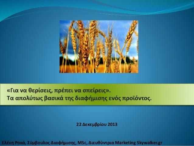 Ελένη Ροκά, Σύμβουλος Διαφήμισης, MSc, Διευθύντρια Marketing Skywalker.gr 22 Δεκεμβρίου 2013