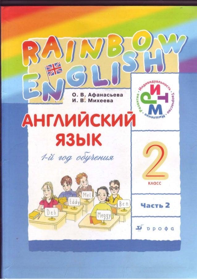 Аванесов русское литературное произношение онлайн читать