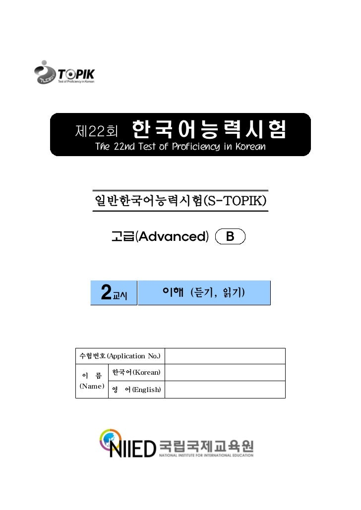 제22회         한국어능력시험   The 22nd Test of Proficiency in Korean   일반한국어능력시험(S-TOPIK)        고급(Advanced)            B     2교...